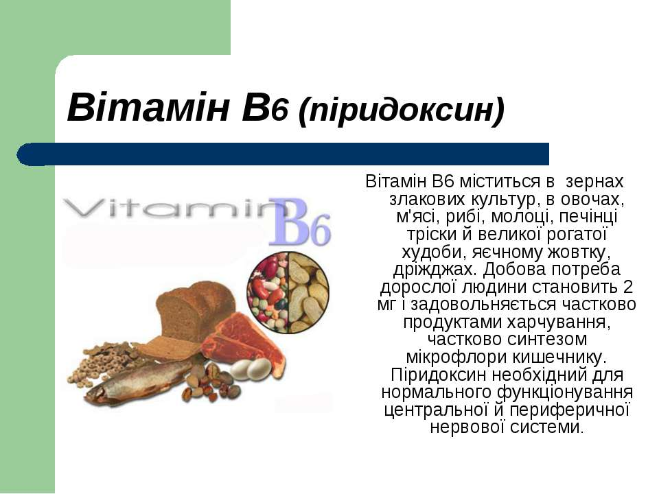 Вітамін В6 (піридоксин) Вітамін В6 міститься в зернах злакових культур, в ово...