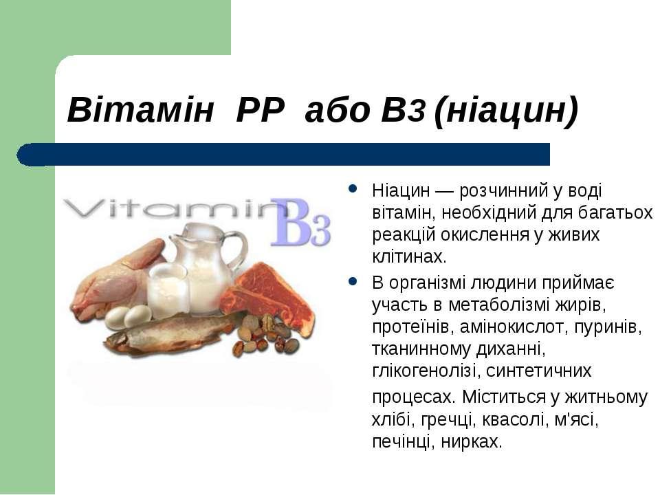 Вітамін РР або В3 (ніацин) Ніацин — розчинний у воді вітамін, необхідний для ...