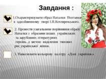 Завдання : 1.Охарактеризувати образ Наталки Полтавки в однойменному творі І.П...