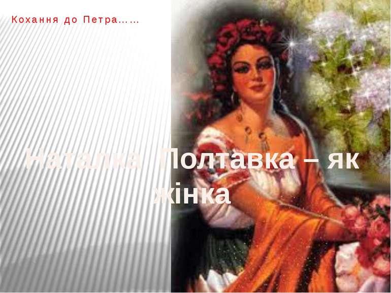 Наталка Полтавка – як жінка Кохання до Петра……