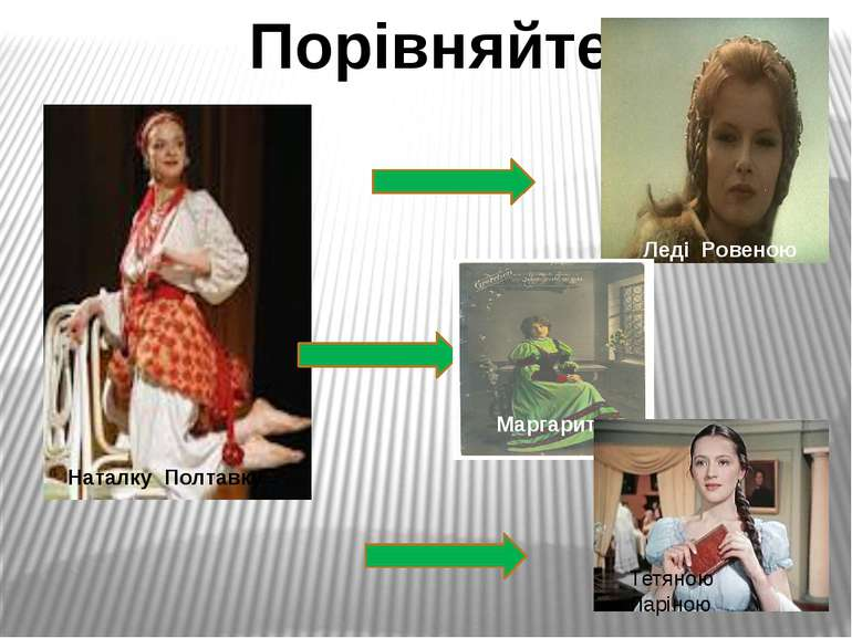 Порівняйте Наталку Полтавку Леді Ровеною Маргаритою Тетяною Ларіною