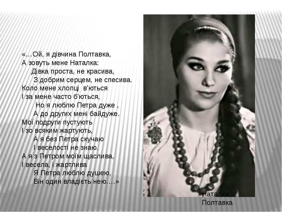 «…Ой, я дівчина Полтавка, А зовуть мене Наталка: Дівка проста, не красива, З ...