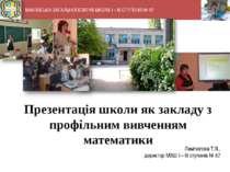 МАКІЇВСЬКА ЗАГАЛЬНООСВІТНЯ ШКОЛА І – ІІІ СТУПЕНІВ № 57 4 1 2 3 5 Презентація ...