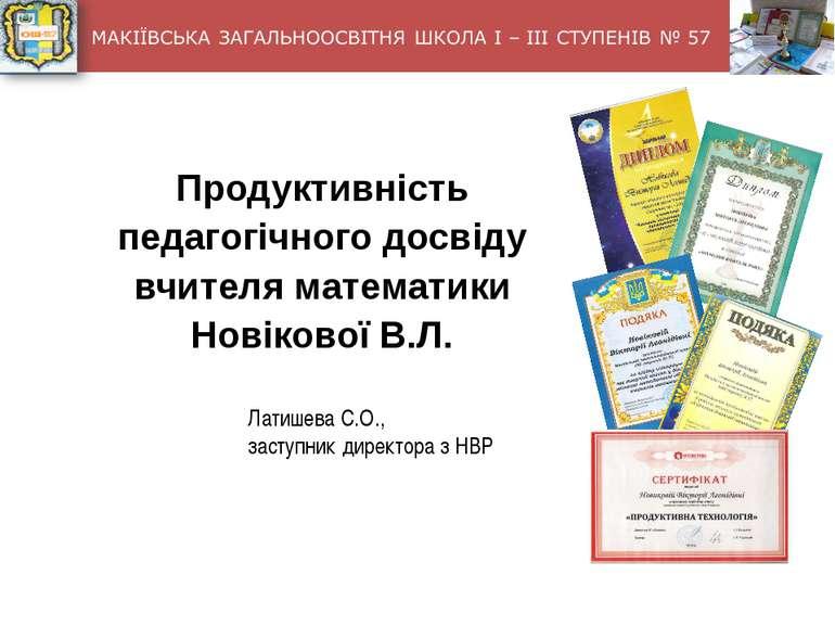 Продуктивність педагогічного досвіду вчителя математики Новікової В.Л. Латише...