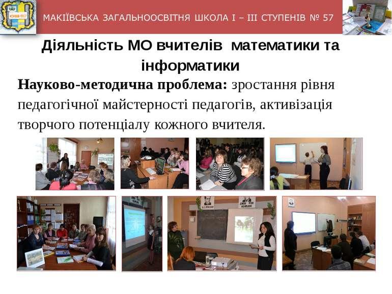 Діяльність МО вчителів математики та інформатики Науково-методична проблема: ...