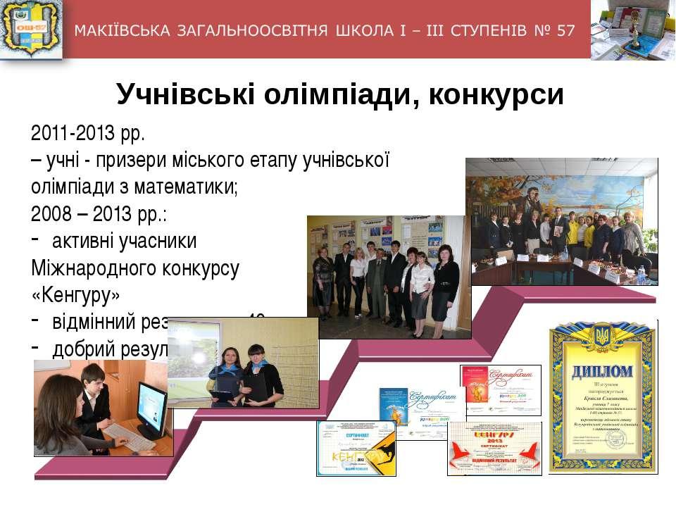 Учнівські олімпіади, конкурси 2011-2013 рр. – учні - призери міського етапу у...