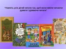 """""""Навчіть усіх дітей читати так, щоб вони вміли читаючи думати і думаючи читати"""""""