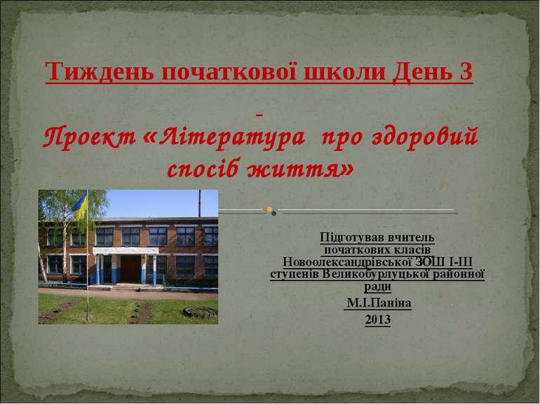 Підготував вчитель початкових класів Новоолександрівської ЗОШ І-ІІІ ступенів ...