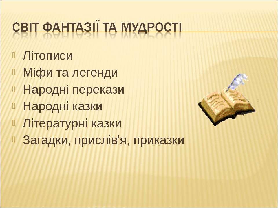 Літописи Міфи та легенди Народні перекази Народні казки Літературні казки Заг...