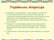 Українська література На рубрику «Література рідного краю» виділено 4 години,...