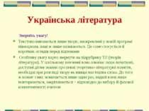 Українська література Зверніть увагу! Текстово вивчаються лише твори, виокрем...