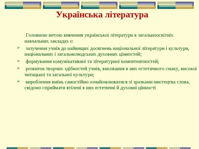 Українська література Головною метою вивчення української літератури в загаль...