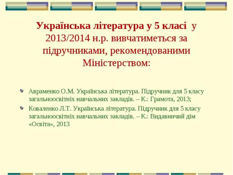 Українська література у 5 класі у 2013/2014 н.р. вивчатиметься за підручникам...