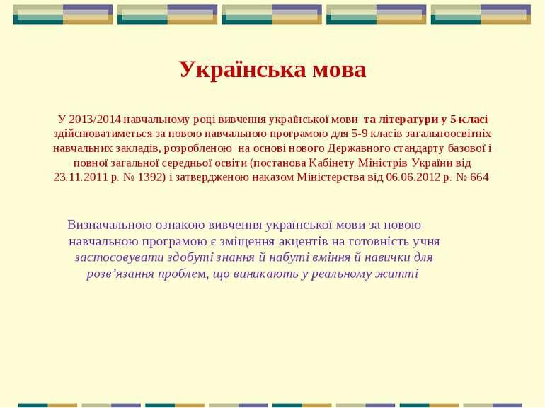 Українська мова У 2013/2014 навчальному році вивчення української мови та літ...