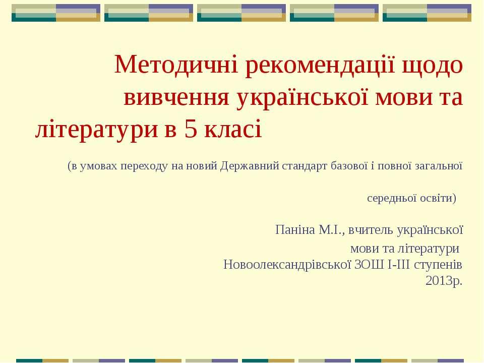 Методичні рекомендації щодо вивчення української мови та літератури в 5 класі...