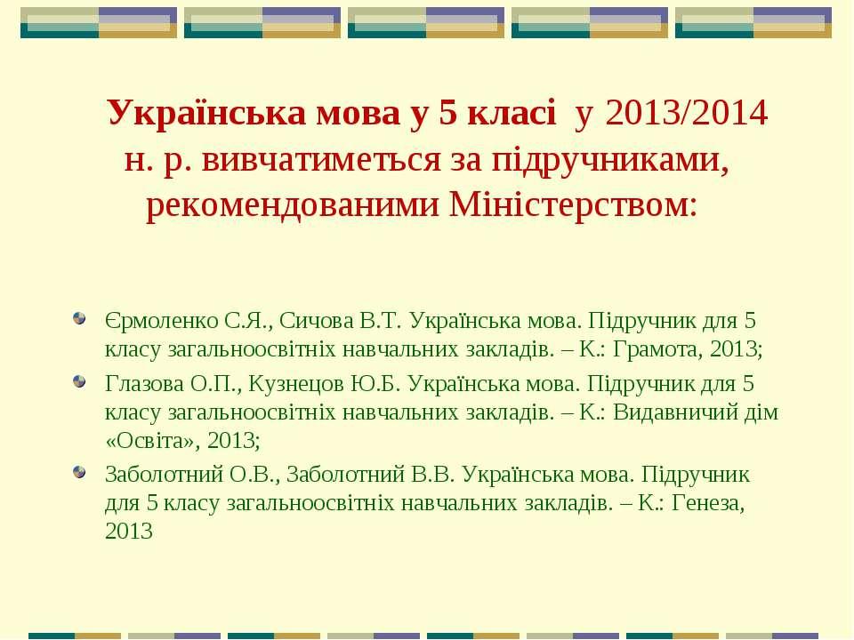 Українська мова у 5 класі у 2013/2014 н. р. вивчатиметься за підручниками, ре...