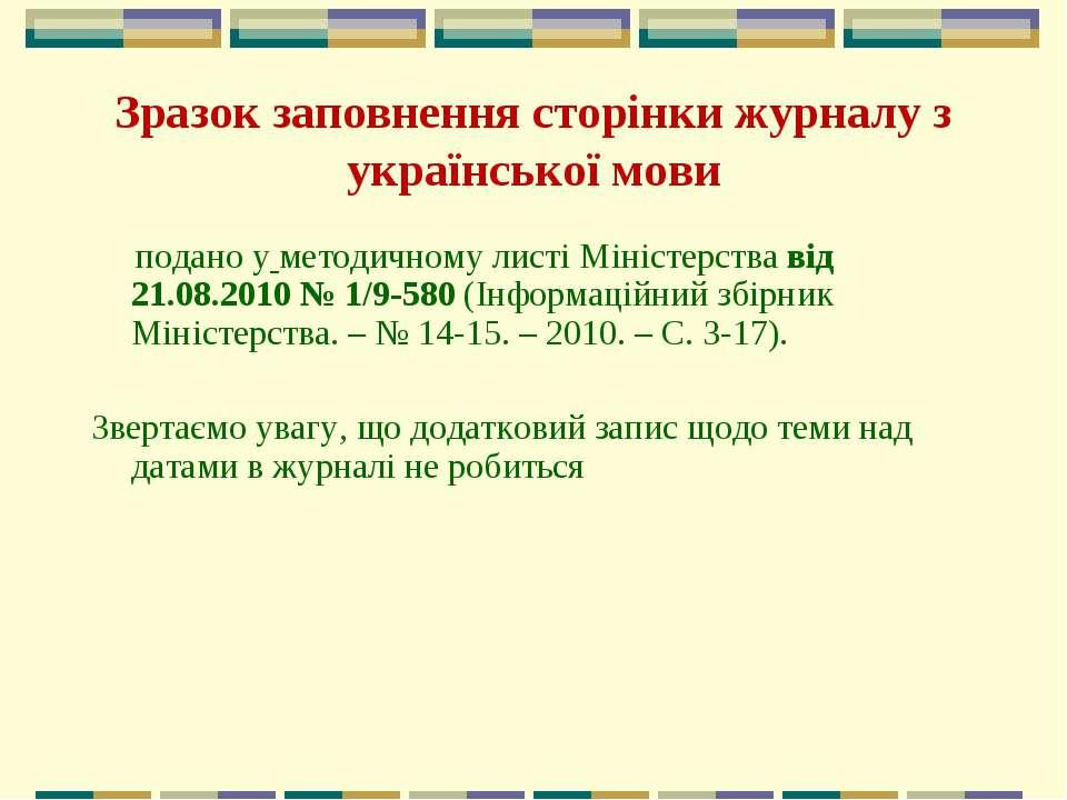 Зразок заповнення сторінки журналу з української мови подано у методичному ли...