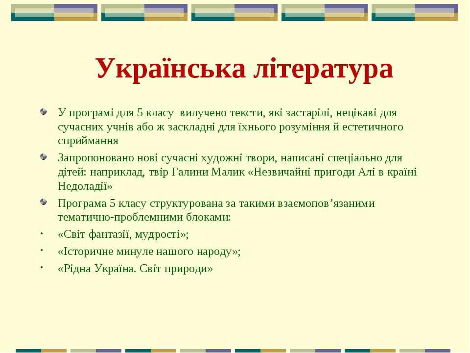 Українська література У програмі для 5 класу вилучено тексти, які застарілі, ...