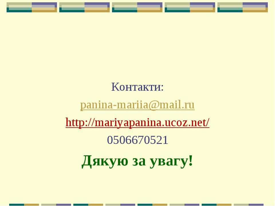 Контакти: panina-mariia@mail.ru http://mariyapanina.ucoz.net/ 0506670521 Дяку...
