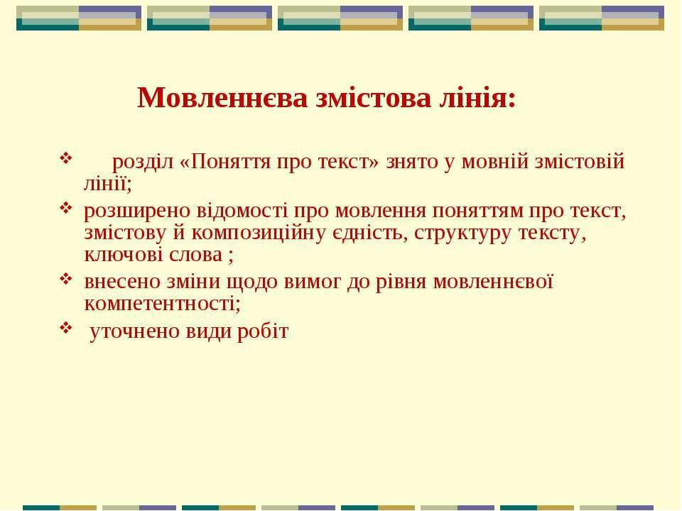 Мовленнєва змістова лінія: розділ «Поняття про текст» знято у мовній змістові...