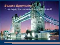 Велика Британія-... ..це серце Британської Співдружності націй