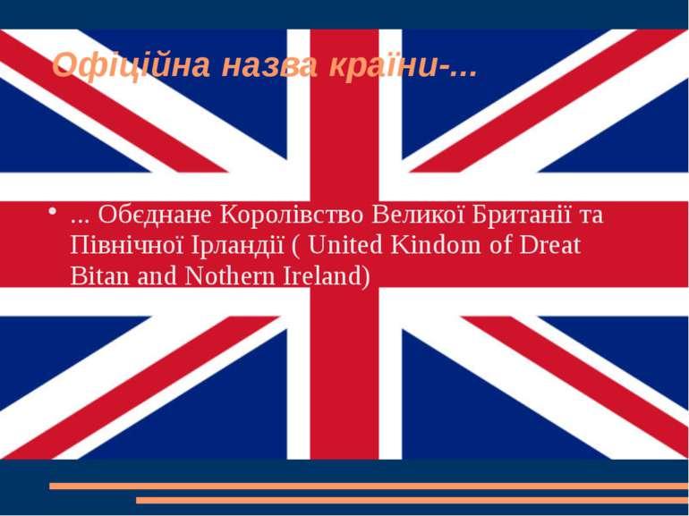 Офіційна назва країни-... ... Обєднане Королівство Великої Британії та Північ...