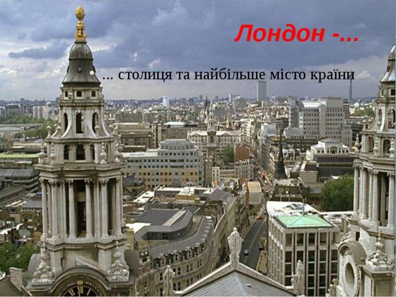 Лондон -... ... столиця та найбільше місто країни