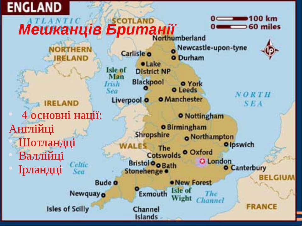 Мешканців Британії 4 основні нації: Англійці Шотландці Валлійці Ірландці