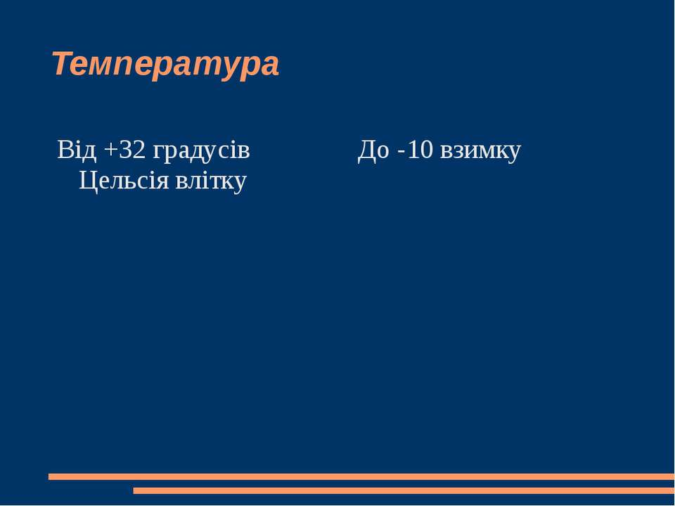 Температура Від +32 градусів Цельсія влітку До -10 взимку