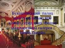 Букінгемський палац налічує близько 600 кімнат,серед яких тронна зала,картинн...