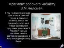 Фрагмент робочого кабінету В.М.Челомея. З і'ям Челомея пов'язана ціла епоха в...