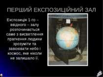 ПЕРШИЙ ЕКСПОЗИЦІЙНИЙ ЗАЛ Експозиція 1-го – ввідного – залу розпочинається сам...