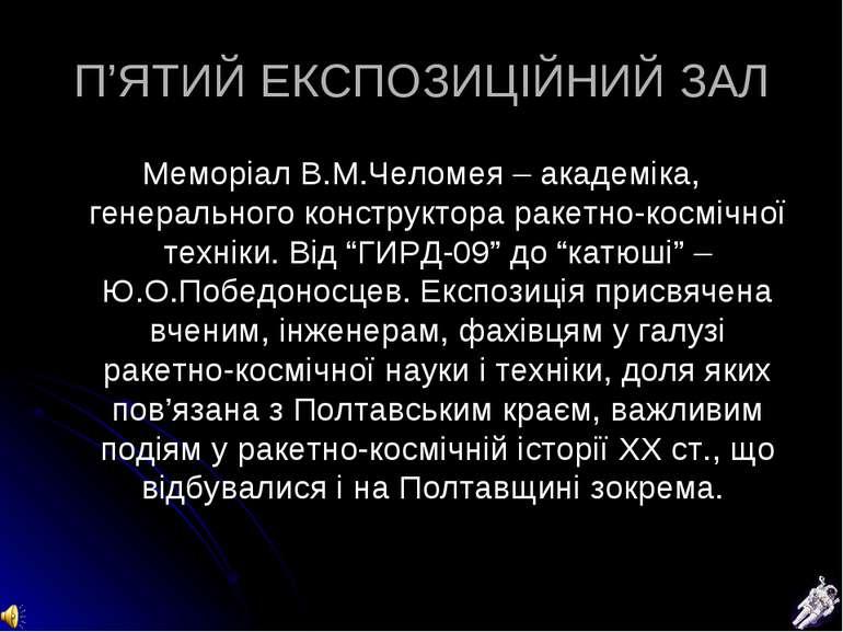 П'ЯТИЙ ЕКСПОЗИЦІЙНИЙ ЗАЛ Меморіал В.М.Челомея – академіка, генерального конст...