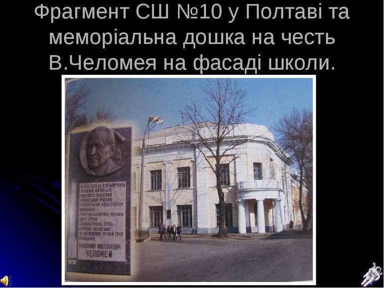 Фрагмент СШ №10 у Полтаві та меморіальна дошка на честь В.Челомея на фасаді ш...