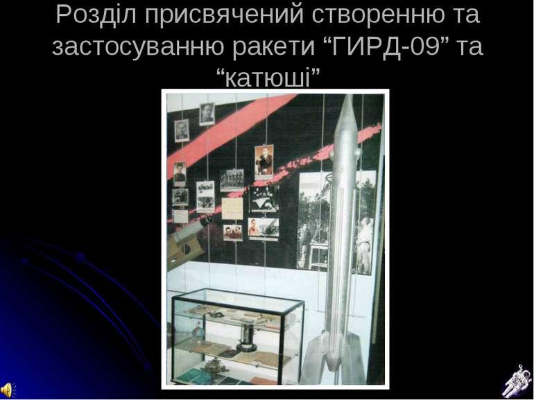 """Розділ присвячений створенню та застосуванню ракети """"ГИРД-09"""" та """"катюші"""""""