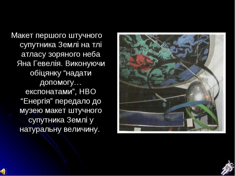 Макет першого штучного супутника Землі на тлі атласу зоряного неба Яна Гевелі...