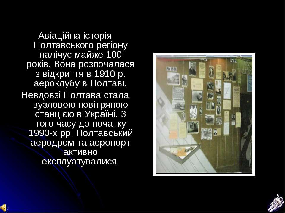 Авіаційна історія Полтавського регіону налічує майже 100 років. Вона розпочал...