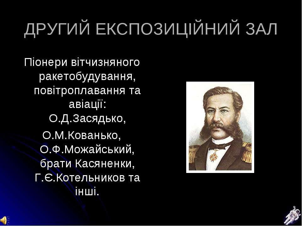ДРУГИЙ ЕКСПОЗИЦІЙНИЙ ЗАЛ Піонери вітчизняного ракетобудування, повітроплаванн...