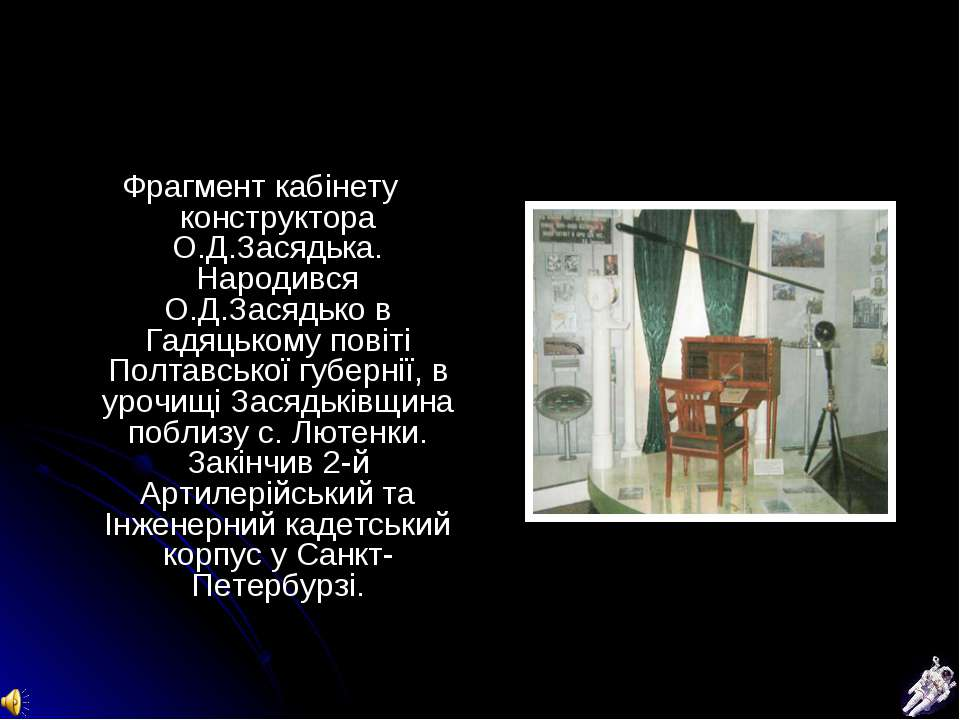 Фрагмент кабінету конструктора О.Д.Засядька. Народився О.Д.Засядько в Гадяцьк...