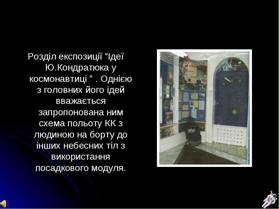 """Розділ експозиції """"Ідеї Ю.Кондратюка у космонавтиці """" . Однією з головних йог..."""