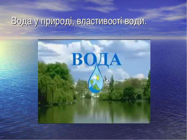 Вода у природі, властивості води.