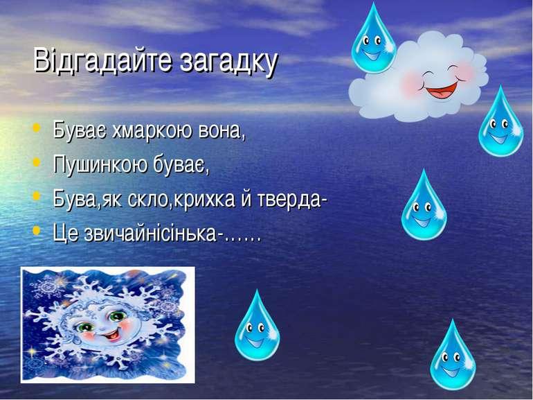 Відгадайте загадку Буває хмаркою вона, Пушинкою буває, Бува,як скло,крихка й ...