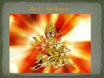 Агні – бог вогню