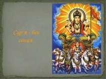 Сур'я - бог сонця.