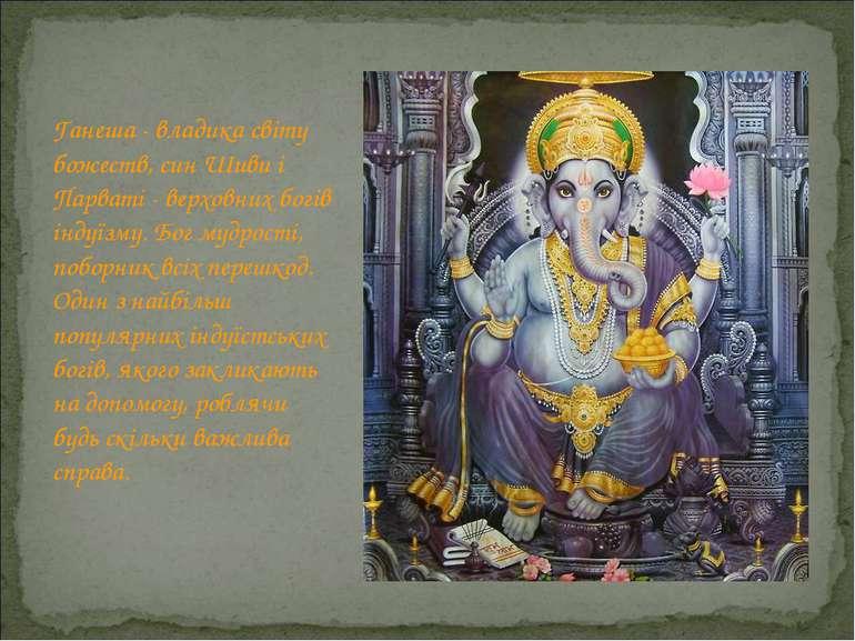 Ганеша - владика світу божеств, син Шиви і Парваті - верховних богів індуїзму...