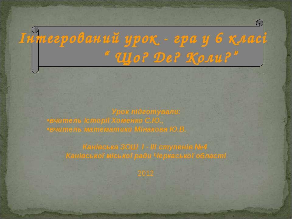 Урок підготували: вчитель історії Хоменко С.Ю., вчитель математики Мінакова Ю...