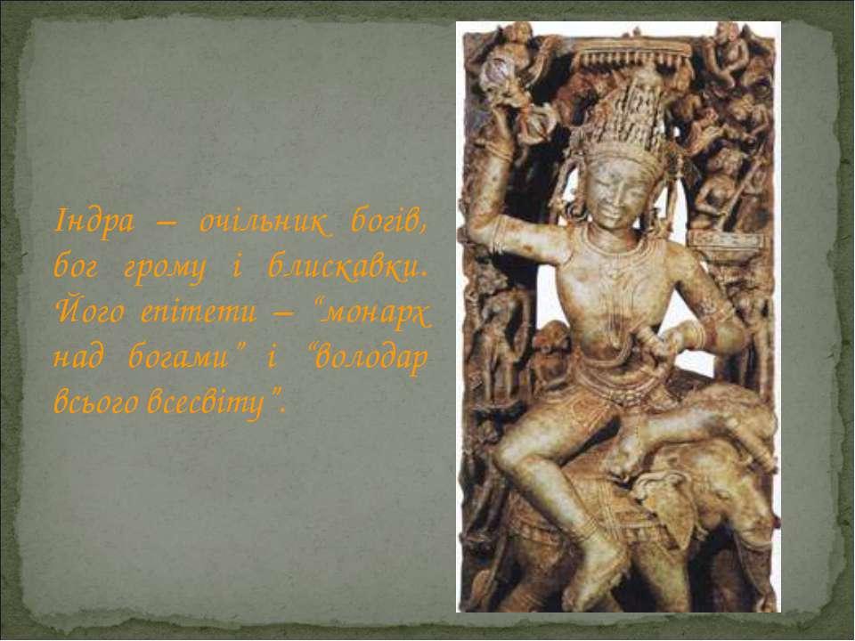 """Індра – очільник богів, бог грому і блискавки. Його епітети – """"монарх над бог..."""
