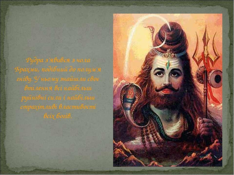 Рудра з'явився з чола Брахми, подібний до полум'я гніву. У ньому знайшли своє...