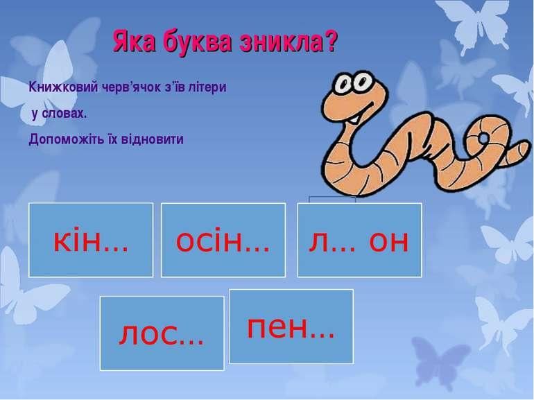 Яка буква зникла? Книжковий черв'ячок з'їв літери у словах. Допоможіть їх від...