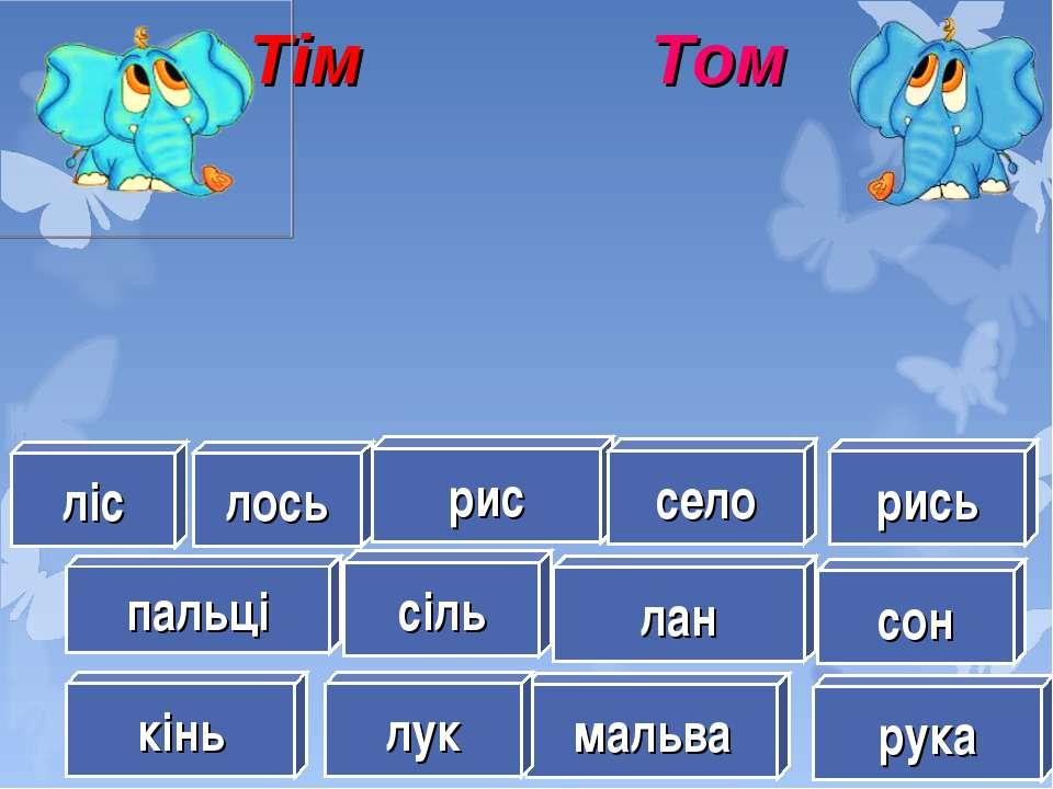 Тім Том рись рис село лось ліс рука мальва кінь пальці сон сіль лук лан